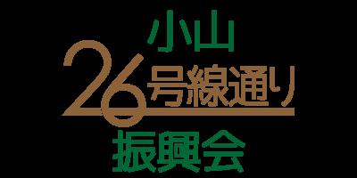 小山26号線通り振興会